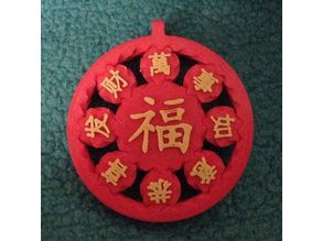 Chinese New Year Gear Bearing Pendant