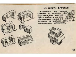 Puzzle from 1958 Soviet Magazine