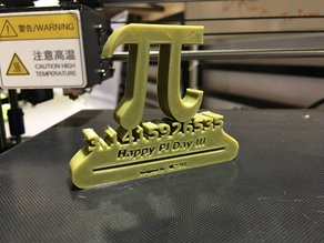 Pi statue (Happy Pi Day)