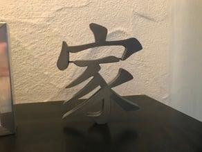 Japanese Symbol for Family / Japanisches Schriftzeichen für Familie