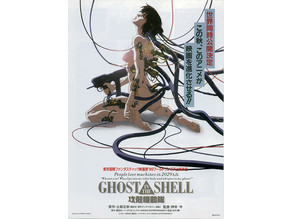 Ghost in the shell Kusanagi